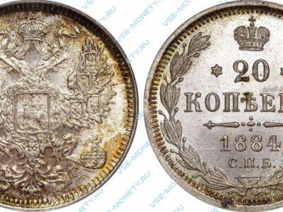 Серебряная монета 20 копеек 1884 года