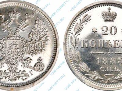 Серебряная монета 20 копеек 1885 года