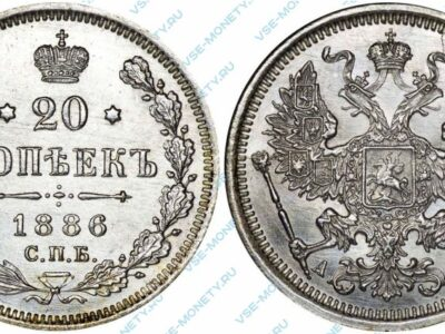Серебряная монета 20 копеек 1886 года