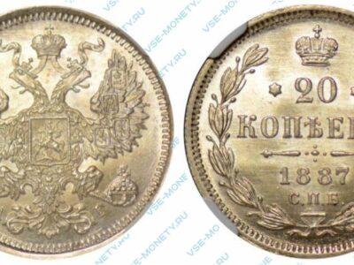Серебряная монета 20 копеек 1887 года