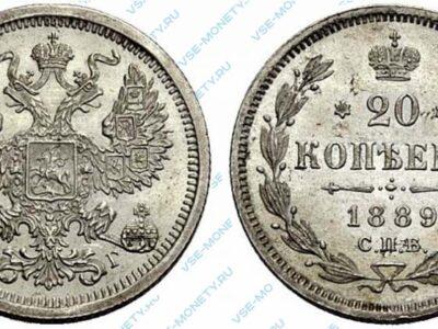 Серебряная монета 20 копеек 1889 года