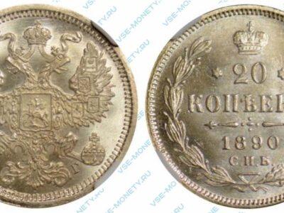 Серебряная монета 20 копеек 1890 года