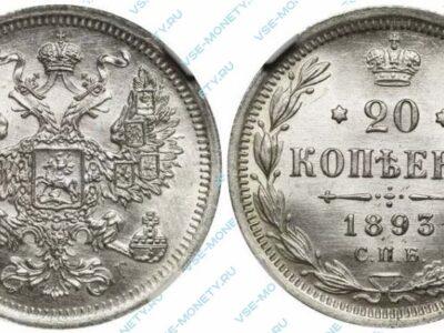 Серебряная монета 20 копеек 1893 года