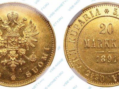 Золотая монета русской Финляндии 20 марок 1891 года