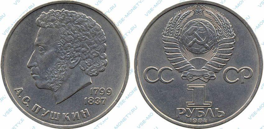 1 рубль 1984 Пушкин