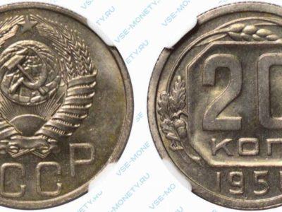 20 копеек 1951 года