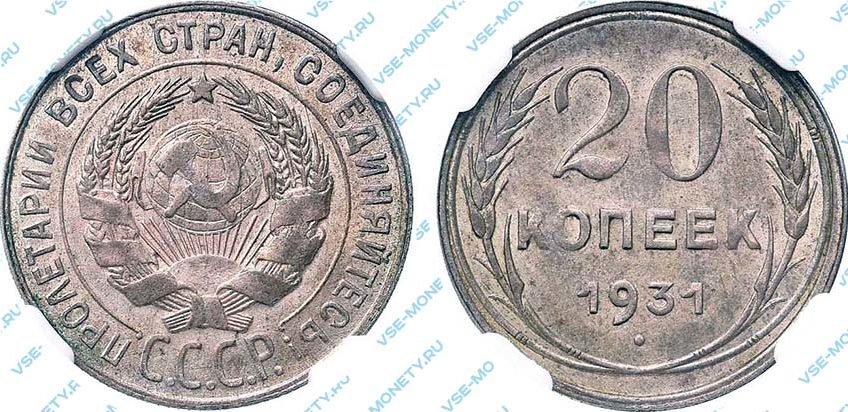 20 копеек 1931 года (серебро)