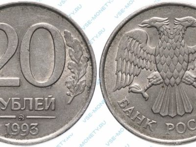 Немагнитные 20 рублей 1993 года