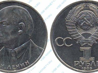 1 рубль 1985 Ленин 115 лет