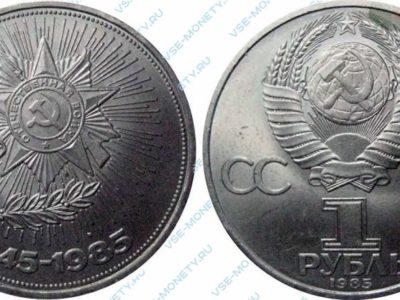 1 рубль 1985 40 лет Победы в ВОВ