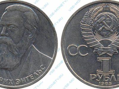 1 рубль 1985 Фридрих Энгельс