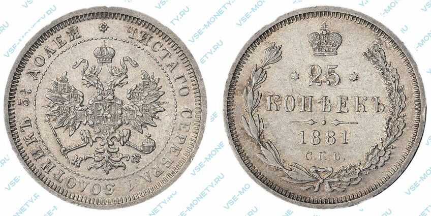 Серебряная монета 25 копеек 1881 года