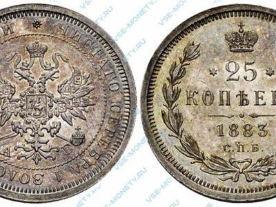 Серебряная монета 25 копеек 1883 года