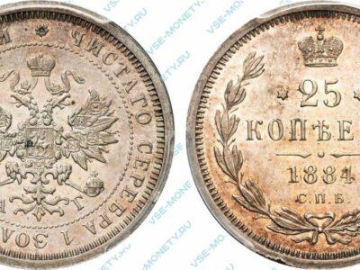Серебряная монета 25 копеек 1884 года