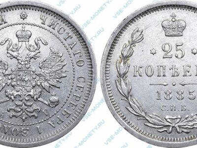 Серебряная монета 25 копеек 1885 года
