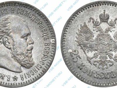 Серебряная монета 25 копеек 1886 года