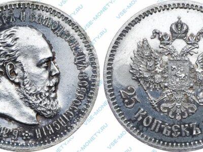 Серебряная монета 25 копеек 1887 года