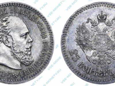 Серебряная монета 25 копеек 1888 года
