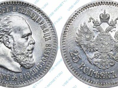 Серебряная монета 25 копеек 1889 года