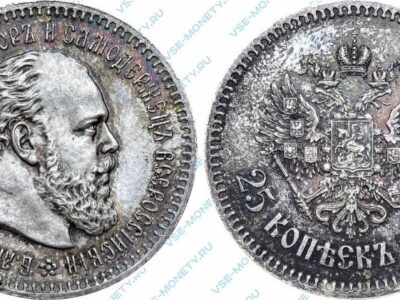 Серебряная монета 25 копеек 1890 года
