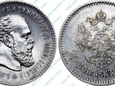 Серебряная монета 25 копеек 1891 года