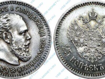 Серебряная монета 25 копеек 1892 года