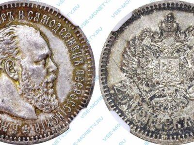 Серебряная монета 25 копеек 1893 года