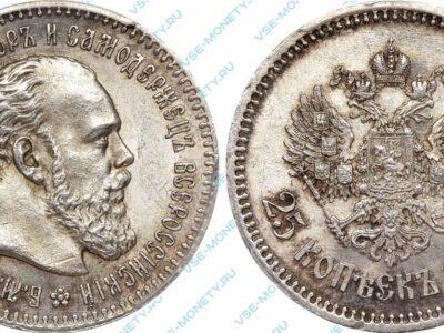 Серебряная монета 25 копеек 1894 года