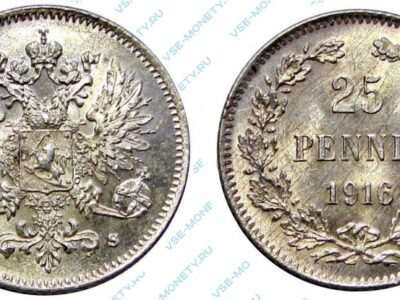 Серебряная монета русской Финляндии 25 пенни 1916 года