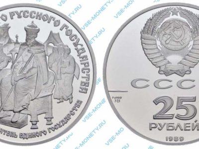 25 рублей 1989 года «Иван III — основатель единого государства» серии «500-летие единого Русского государства»