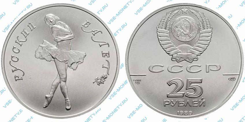 25 рублей 1989 года серии «Русский балет»