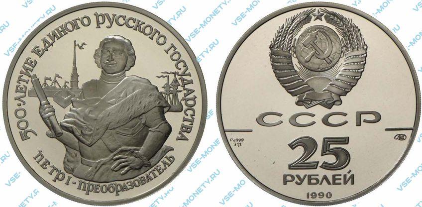 25 рублей 1990 года «Петр I — преобразователь» серии «500-летие единого Русского государства»