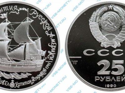 25 рублей 1990 года «Пакетбот «Святой Павел» серии «250 лет открытия Русской Америки»
