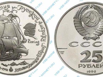 25 рублей 1990 года «Пакетбот «Святой Петр» серии «250 лет открытия Русской Америки»