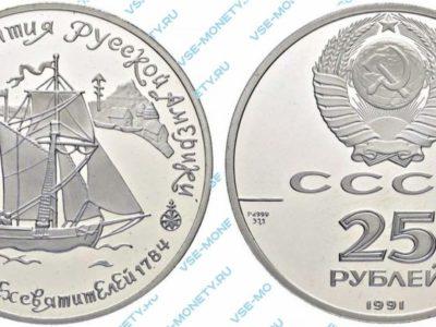 25 рублей 1991 года «Гавань трех святителей» серии «250 лет открытия Русской Америки»