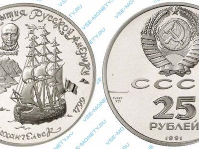25 рублей 1991 года «Ново-Архангельск» серии «250 лет открытия Русской Америки»