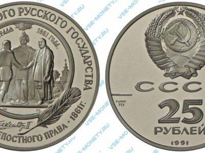 25 рублей 1991 года «Отмена крепостного права» серии «500-летие единого Русского государства»
