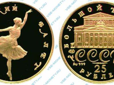 25 рублей 1991 года серии «Русский балет» (пруф)
