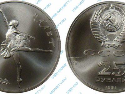 25 рублей 1991 года серии «Русский балет»