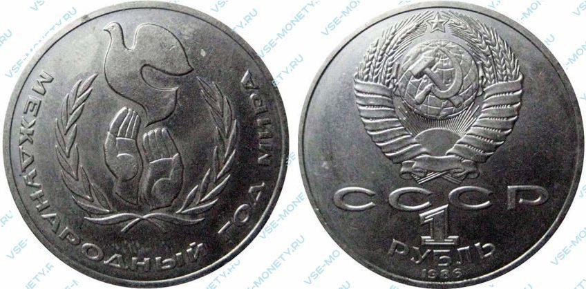 1 рубль 1986 Год Мира