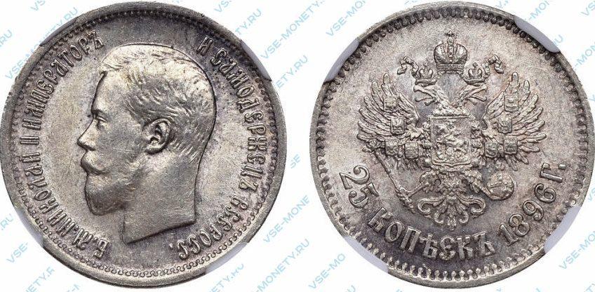 25 копеек 1896 года