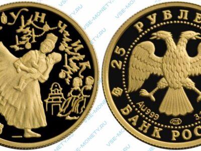 Памятная золотая монета 25 рублей 1996 года «Щелкунчик (Маша и Щелкунчик)» серии «Русский балет»