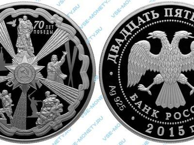Юбилейная серебряная монета 25 рублей 2015 года «70-летие Победы советского народа в Великой Отечественной войне 1941-1945 гг.»