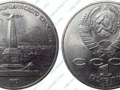 """1 рубль 1987 Бородино (""""Обелиск"""")"""