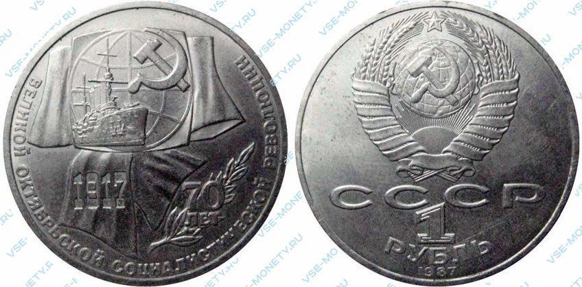1 рубль 1987 70 лет Октября
