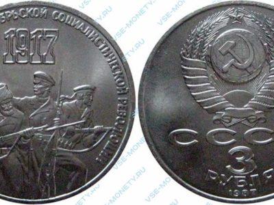 3 рубля 1987 70 лет Октября