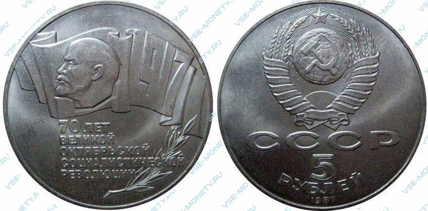 5 рублей 1987 70 лет Октября