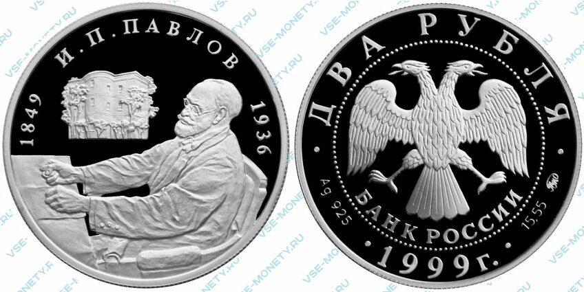 Памятная серебряная монета 2 рубля 1999 года «150-летие со дня рождения И.П. Павлова» серии «Выдающиеся личности России»