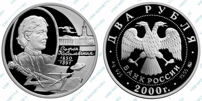Юбилейная серебряная монета 2 рубля 2000 года «150-летие со дня рождения С.В. Ковалевской» серии «Выдающиеся личности России»