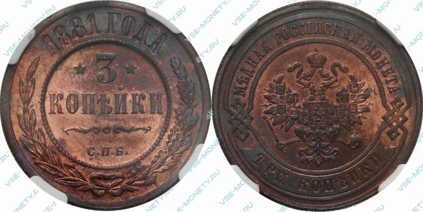 Медная монета 3 копейки 1881 года